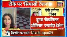 Dr Swati Maheshwari क्यों स्वदेशी वैक्सीन को बता रही हैं बेहतर? Bhaiyaji Kahin
