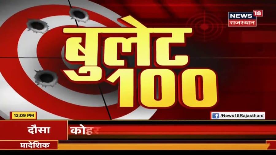 Bullet 100 | Top Afternoon News Headlines | Aaj Ki Taja Khabar | 6 January 2021