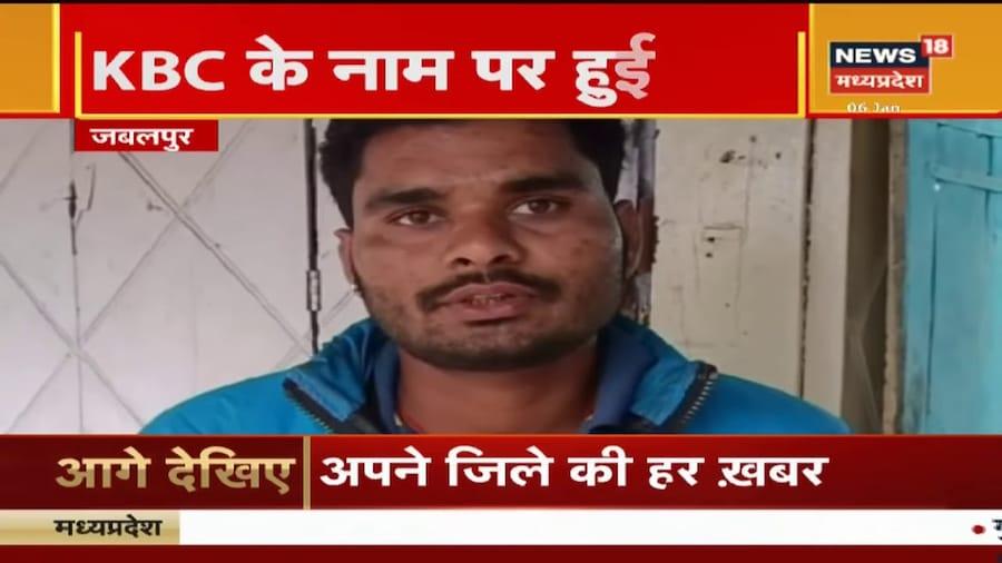 Jabalpur News : करोड़पति बनने के चक्कर में रोड पर आया जबलपुर का शख्स, KBC के नाम पर ठगी   Mews18 MP