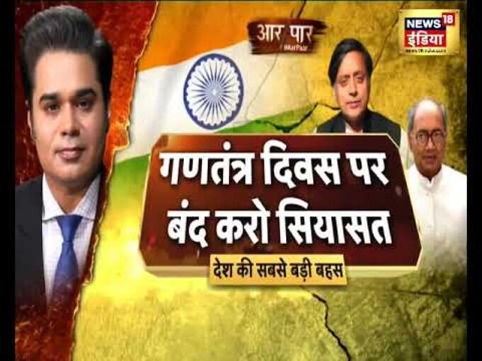 गणतंत्र दिवस में भी सियासी मौका ? 6:57 पर #Aar Paar LIVE