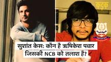 Sushant Singh Rajput के पूर्व असिस्टेंट डायरेक्टर Rishikesh Pawar की तलाश कर रही है NCB, जानिए मामला