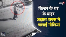 Indore | Builder के घर के बाहर अज्ञात शख्स की Firing | Viral Video