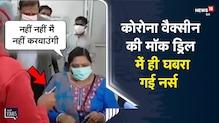 Jabalpur | Corona vaccine की Mock drill में ही घबरा गई नर्स, देखिए वीडियो | Viral Video
