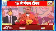 Vaccine को लेकर UP के CM Yogi ने PM Modi का आभार किया व्यक्त