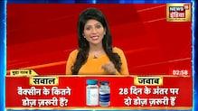 Rajasthan में पहले चरण में लगभग साढ़े चार लाख लोगों को दिया जाएगा लगेगी वैक्सीन