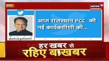 PCC में होगा महामंथन, Govind Singh करेंगे अध्यक्षता