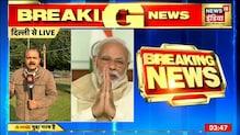 Corona वैक्सीनेशन की तैयारियां तेज, कुछ ही देर में PM Modi मुख्यमंत्रियों के साथ करेंगे बैठक