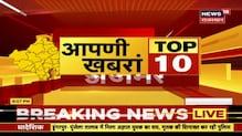 Aapni Khabran | Top News Headlines | Aaj Ki Taja Khabar |  11 JAN 21