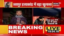 Jaipur: SDM की बहन की हत्यारा निकला पड़ोसी युवक, लूट के इरादे से वारदात को दिया अंजाम