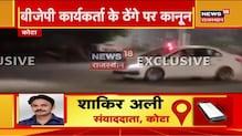 लाल बत्ती पर रोक के बाद भी BJP कार्यकर्ता ने गाड़ी पर लाल बत्ती लगाकर दिखाया टशन