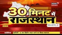 30 Minute Mein Rajasthan | Top News Headlines | Aaj Ki Taja Khabar |  12 JAN 21