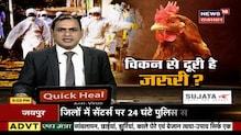10 राज्यों में Bird Flu की पुष्टि के बाद अब क्या जरूरी है चिकन से दूरी ? News18 Special