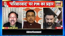 राजनीतिक वंशवाद पर प्रहार से BJP को होगा सियासी लाभ? | Bhaiyaji Kahin