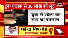 Nagaur  में लूट की बड़ी वारदात को दिया अंजाम, 38 लाख की हुई लूट