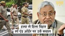 IndiGo Manager Rupesh Singh की हत्या से हिला Bihar, पुलिस ने बनाई SIT, CM Nitish पर उठे सवाल |KADAK