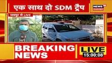 Jaipur ACB ने Dausa SDM Pushkar Mittal और Bandikui SDM Pinki Meena को 5 लाख रुपए लेते हुए किया ट्रैप