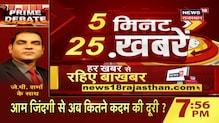 5 Minute 25 News | Top News Headlines | Aaj Ki Taja Khabar | 13 January 2021