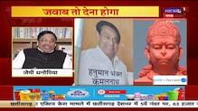 Ram भरोसे हुई Congress, Nagar Nikay Chunav में जीत के लिए जादूगरों के भरोसे | Jawab To Dena Hoga |