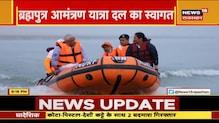 केंद्रीय जलशक्ति मंत्री Gajendra Singh Shekhawat ने Brahmaputra नदी के किनारे की River Rafting