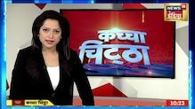 भारत के खिलाफ Pak की साजिश, J&K में फिर मिली खुफिया सुरंग । Kachcha Chittha