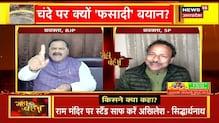 Ram Mandir के नाम पर राजनीति कब तक ? Mahabahas