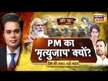 Congress का आंदोलन या आराजक एजेंडा? | Aar Paar | Amish Devgan