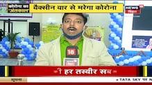 खत्म हुआ Corona Vaccine का इंतजार, हारेगा कोरोना जीतेगा इंडिया | News18 Bihar/Jharkhand