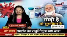 Modi है तो मुमकिन है ! देश में विश्व के सबसे बड़े और सबसे पहले टीकाकरण के लिए काम आयी 'मोदी निति'