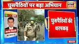 Delhi Police ने शुरू किया धरपकड़, 9 रोहिंग्या आये पकड़ में | Breaking News