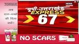 UP Uttarakhand Express 100   Aaj Ki Taza Khabar   Top Headlines   17 JAN 21