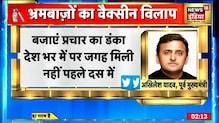 देश के इतने बड़े Corona Vaccination प्रोग्राम से खुश नहीं Rahul Gandhi और Akhilesh Yadav ?