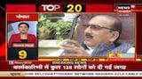 Top 20 | Top News Headlines | Aaj Ki Taja Khabar | Nonstop News | 18 Jan 2021