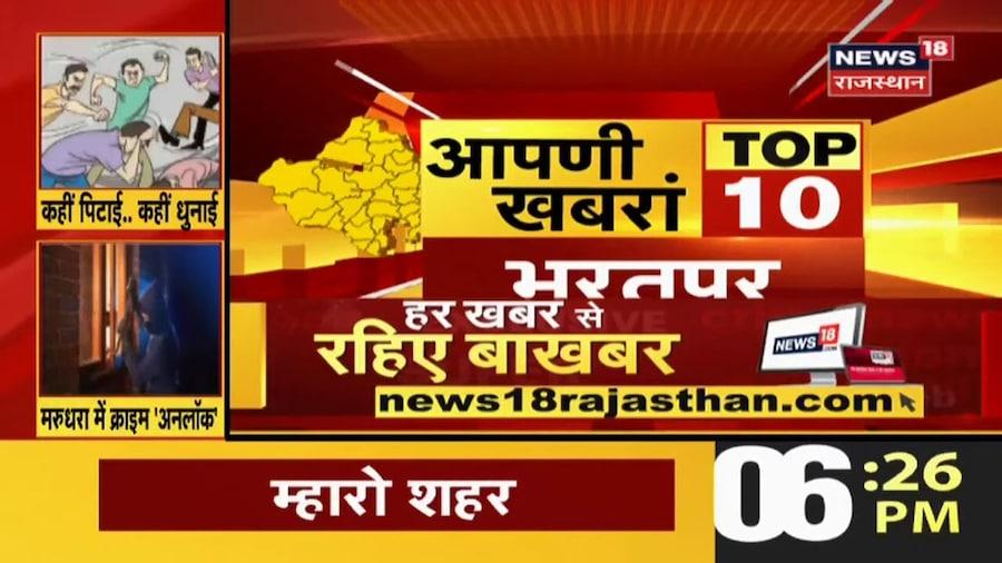 Aapni Khabran Top 10   Top News Headlines   Aaj Ki Taja Khabar   18 Jan 2021