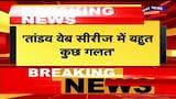 Vishesh । 'Tandav' पर नहीं थम रहा बवाल, सियासत से लेकर संत, सबने जाहिर की नाराजगी। News18 UP