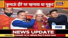 Uttarakhand Express - News Bulletin: Dehradun में CBI रेलवे अधिकारी के घर में की छापेमारी
