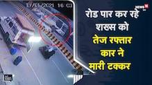 Live Accident   तेज रफ्तार कार ने शख्स को मारी टक्कर, मौके पर ही मौत   Viral Video