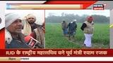 Danapur: खेतों में फसलों की बर्बादी कर रहे जानवर, किसान लगा रहे है मदद की गुहार