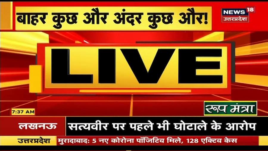 Uttarakhand Express - News Bulletin: प्रदेश में नहीं बच पाएंगे घोटालेबाज, एक्शन में CM Trivendra