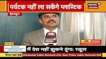 Uttarakhand 2022 विधानसभा चुनाव को लेकर Congress का इंटरनल सर्जरी पर फोकस