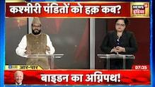 Kashmiri पंडितों को लेकर गरमा गयी डिबेट, Sushil Pandit को कहा बेशर्म | Aaar Paar
