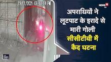 Bihar | Purnia | अपराधियों ने लूटपाट के इरादे से मारी गोली, घटना CCTV में कैद | Viral Video