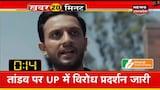 Khabar 1 Minute | Top News | Top Headlines | Aaj Ki Taja Khabar | 20 JAN 2021 ।  News18 UP