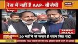 Dehradun: BJP और Congress का  AAP पर हमला,