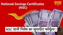 NSC| गारंटिड रिटर्न के साथ टैक्स सेविंग भी, है ना कमाल की स्कीम? | National Saving Certificate