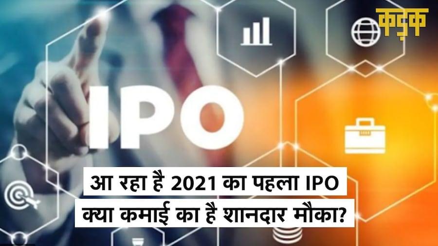 2021 में कमाई का शानदार मौका, 18 जनवरी को लॉन्च होगा साल का पहला IPO   IRFC IPO