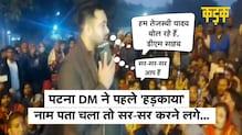 Video: 'हम Tejashwi Yadav बोल रहे हैं, DM साहब...' | Bihar| Patna DM | Teachers' Protest | KADAK