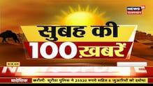 Subah Ki 100 Khabar   Top Morning News Healdines    Aaj Ki Taja Khabar   22 January 2021