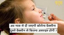 अब बन रही है नाक से दी जाने वाली Nasal vaccine!, Bharat Biotech को मिली ट्रायल की इजाजत | KADAK