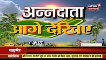 Annadata : चने की फसल में उकठा रोग का नियंत्रण   Rajasthan News