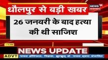 Dholpur: बाड़ी विधायक गिर्राज सिंह मलिंगा की हत्या की साजिश नाकाम, 4 आरोपी गिरफ्तार